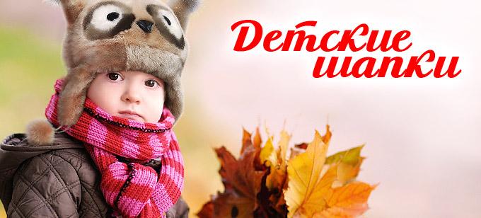 Детские шапки зима 2015-2016